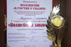 Диплом-Лауреата