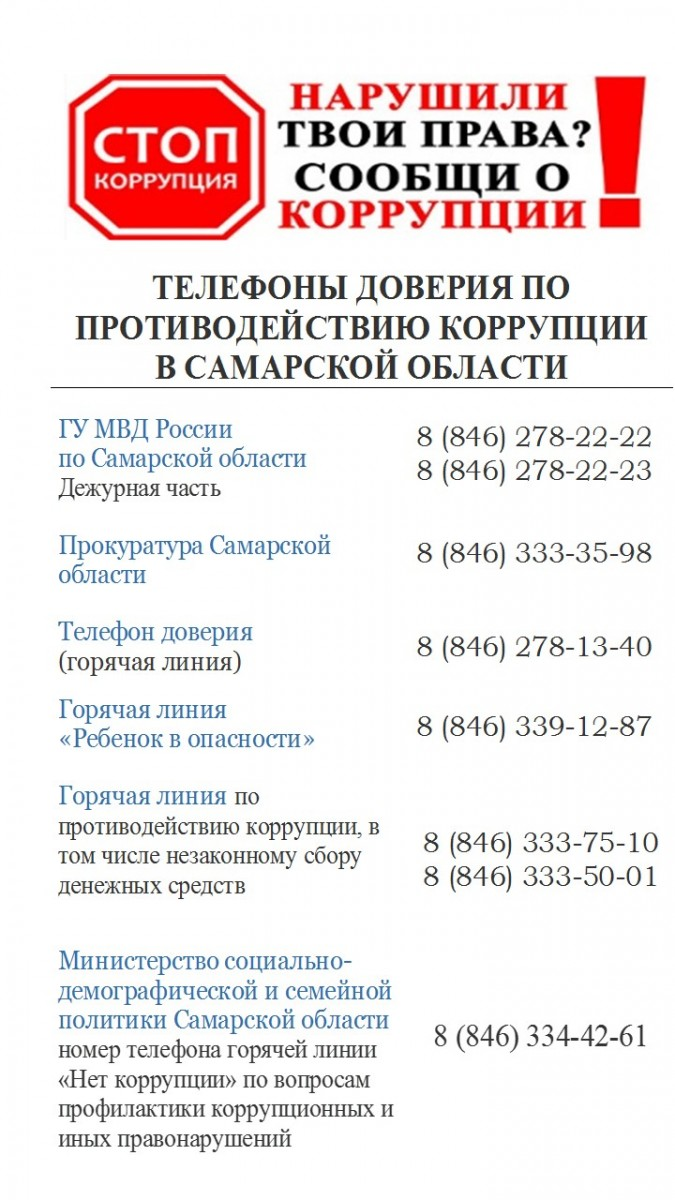 Телефоны доверия по противодействию коррупции в Самарской области