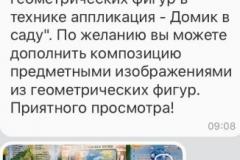 IMG_20200428_201251